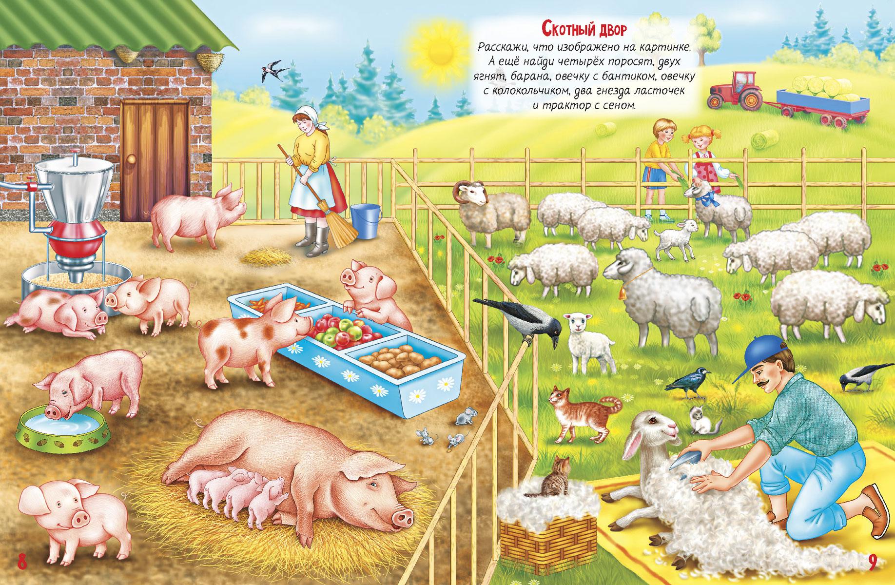 точно картинка скотный двор домашние животные жильцы