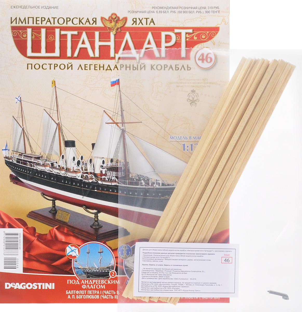Журнал Императорская яхта Штандарт №46