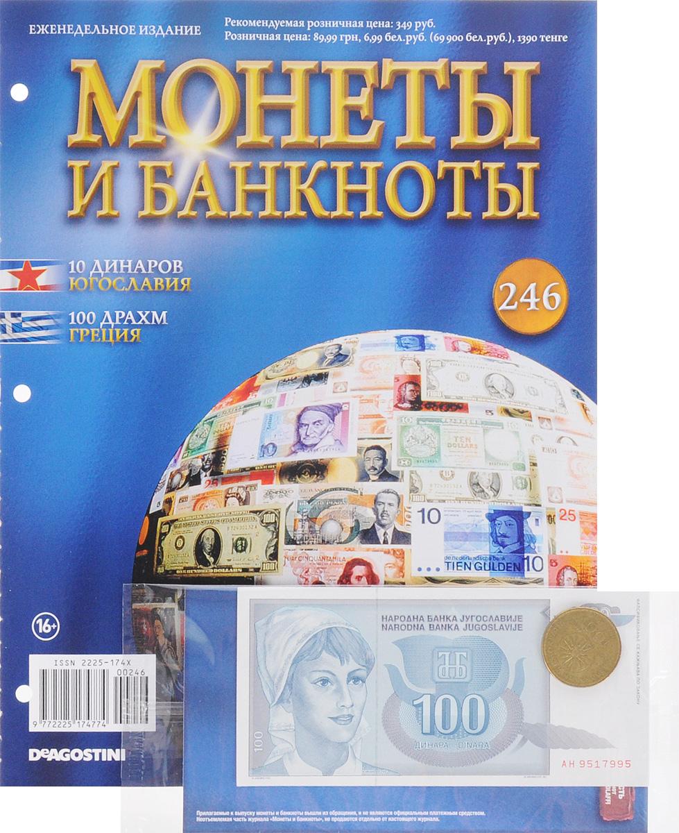 Журнал Монеты и банкноты №246 монеты в сургуте я продаю
