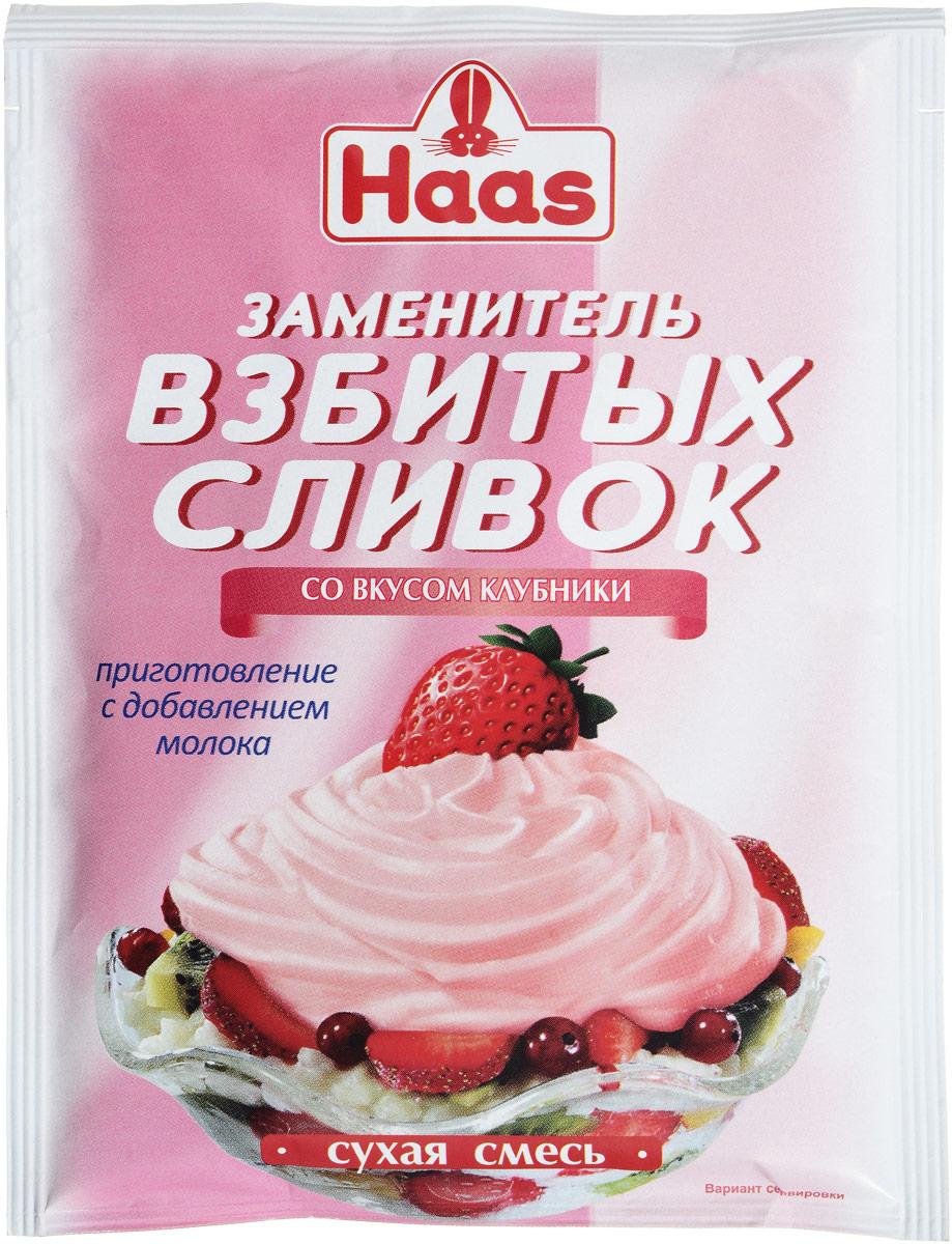 Haas заменитель взбитых сливок со вкусом клубники, 45 г pediasure малоежка со вкусом клубники смесь с 12 месяцев 200 мл