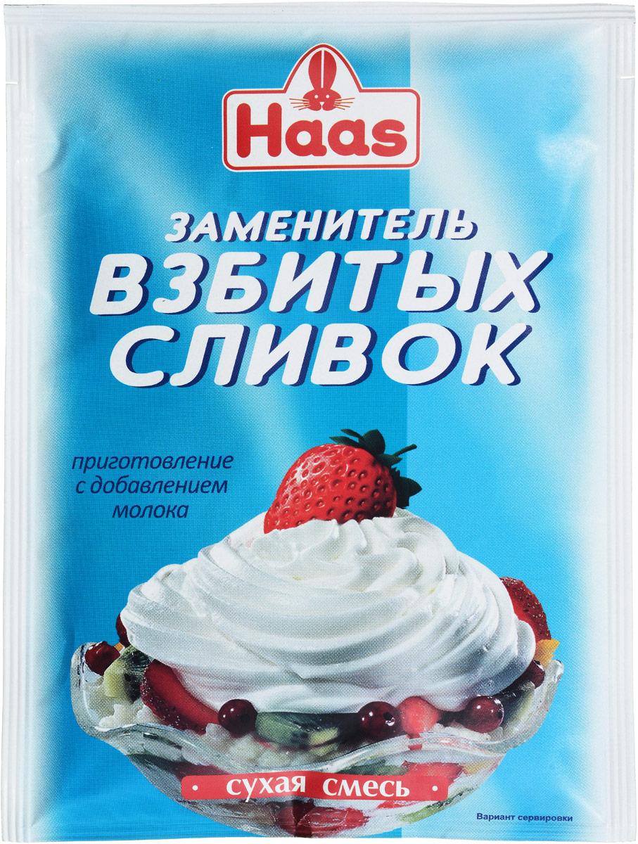 Haas заменитель взбитых сливок, 45 г235012Заменитель взбитых сливок Haas можно подавать к столу отдельно, а можно с различными сладостями, фруктами и кофе. Кроме этого, его хорошо использовать для наполнения и украшения тортов и пирожных.Способ приготовления:Содержимое пакетика высыпать в 150 мл охлажденного пастеризованного молока. Молоко и порошок медленно перемешать, затем взбить миксером на самой большой скорости.Уважаемые клиенты! Обращаем ваше внимание, что полный перечень состава продукта представлен на дополнительном изображении.