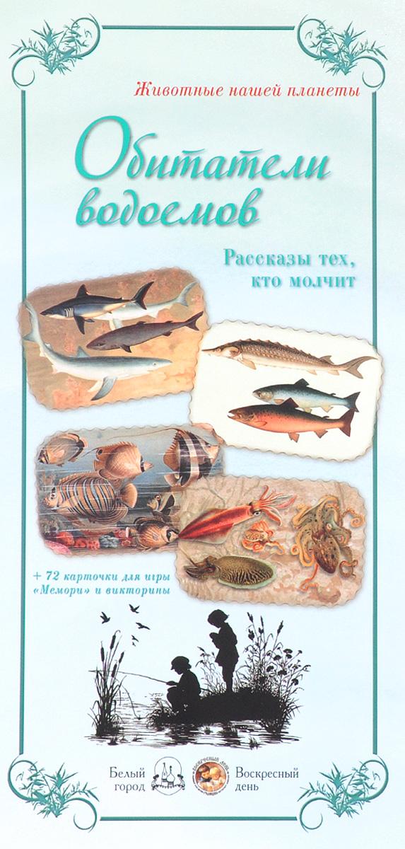 Животные нашей планеты. Обитатели водоемов. Рассказы тех, кто молчит (набор из 72 карточек) а в тихонов подводное царство