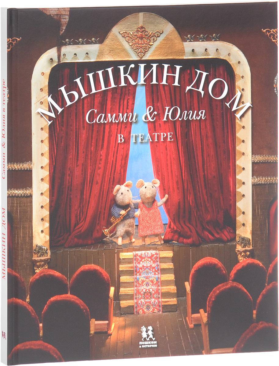 Карина Схапман Мышкин дом. Самми и Юлия в театре цена