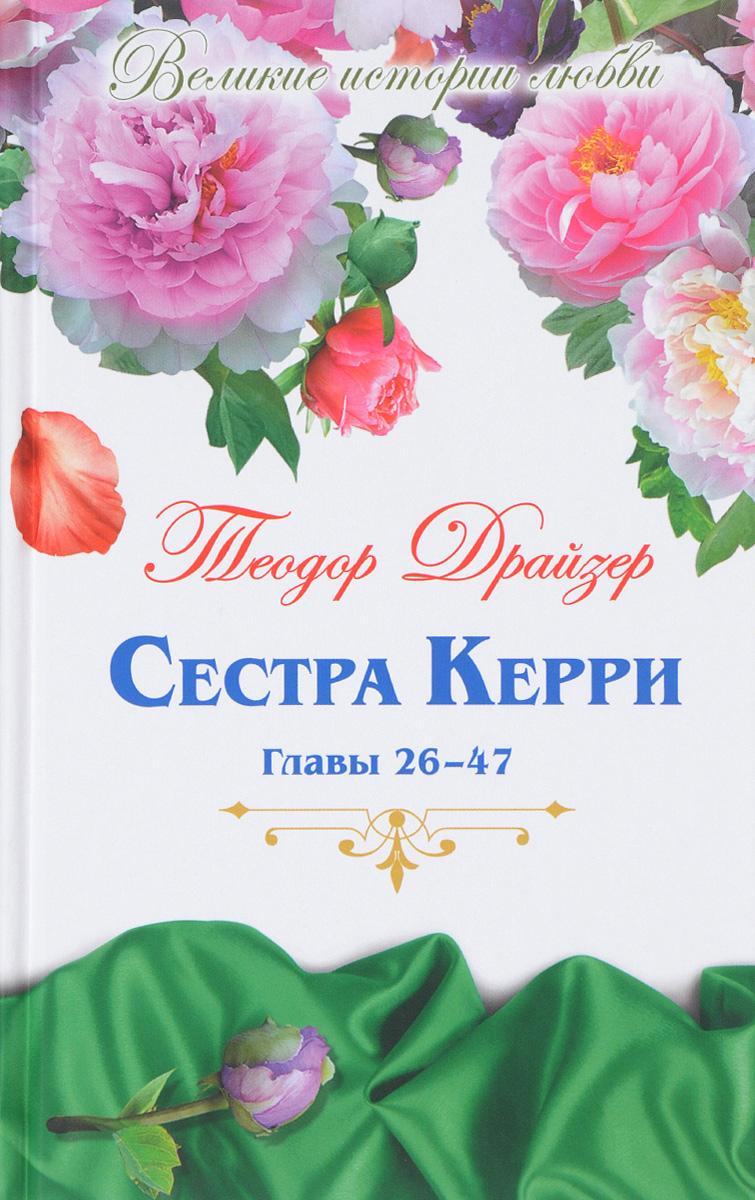 Теодор Драйзер Сестра Керри