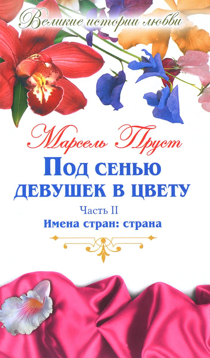 Марсель Пруст Под сенью девушек в цвету. В 2 частях. Часть 2. Имена стран. Страна в б эдигей новое чтение часть 2