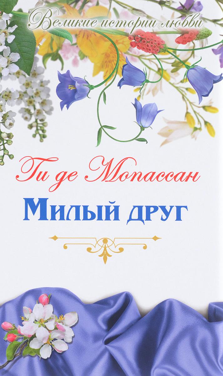 Ги де Мопассан Милый друг афанасьев в в родного неба милый свет…