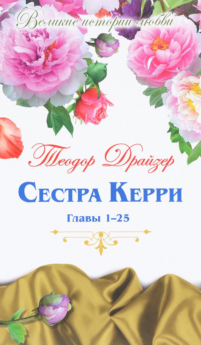Теодор Драйзер Сестра Керри. Главы 1-25