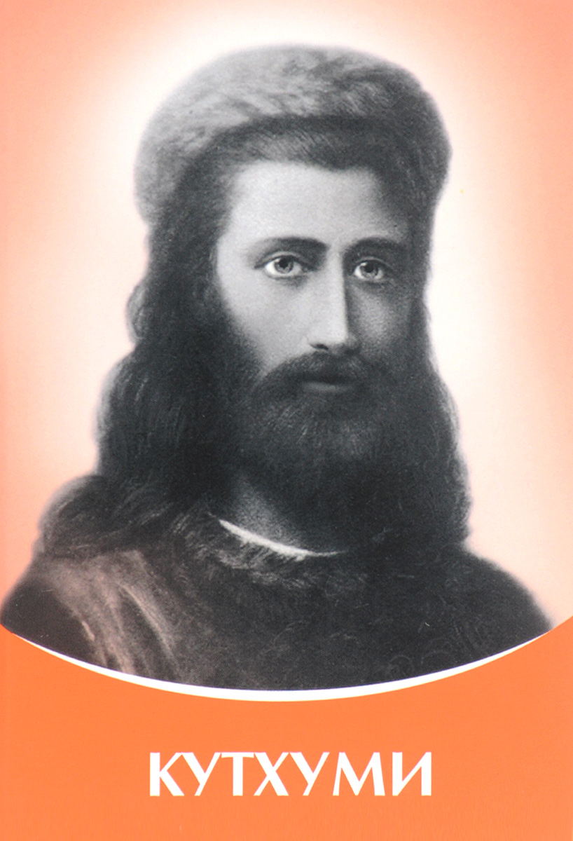 Т. Н. Микушина Кутхуми