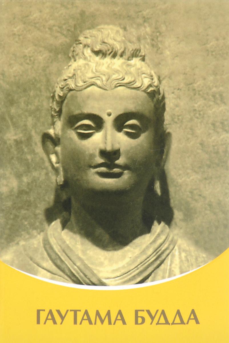 Т. Н. Микушина Гаутама Будда микушина т н покаяние спасет россию о царской семье