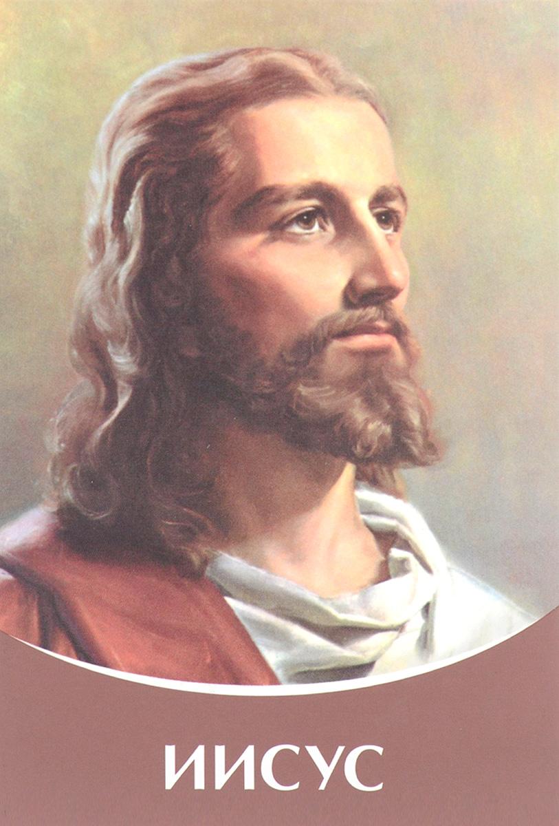 Иисус. Т. Н. Микушина