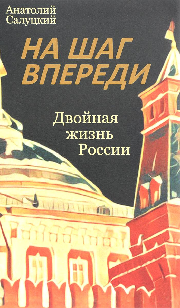 Анатолий Салуцкий На шаг впереди. Двойная жизнь России