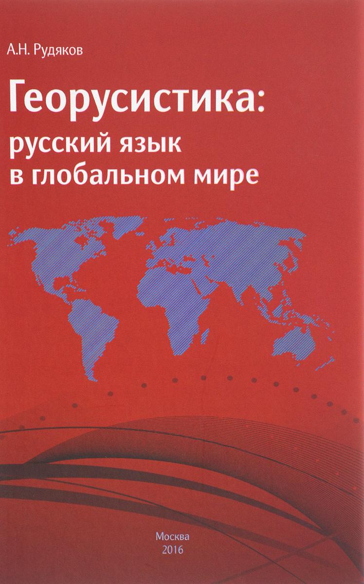 А. Н. Рудяков Георусистика. Русский язык в глобальном мире н а брунов человек главный в мире соработник бога