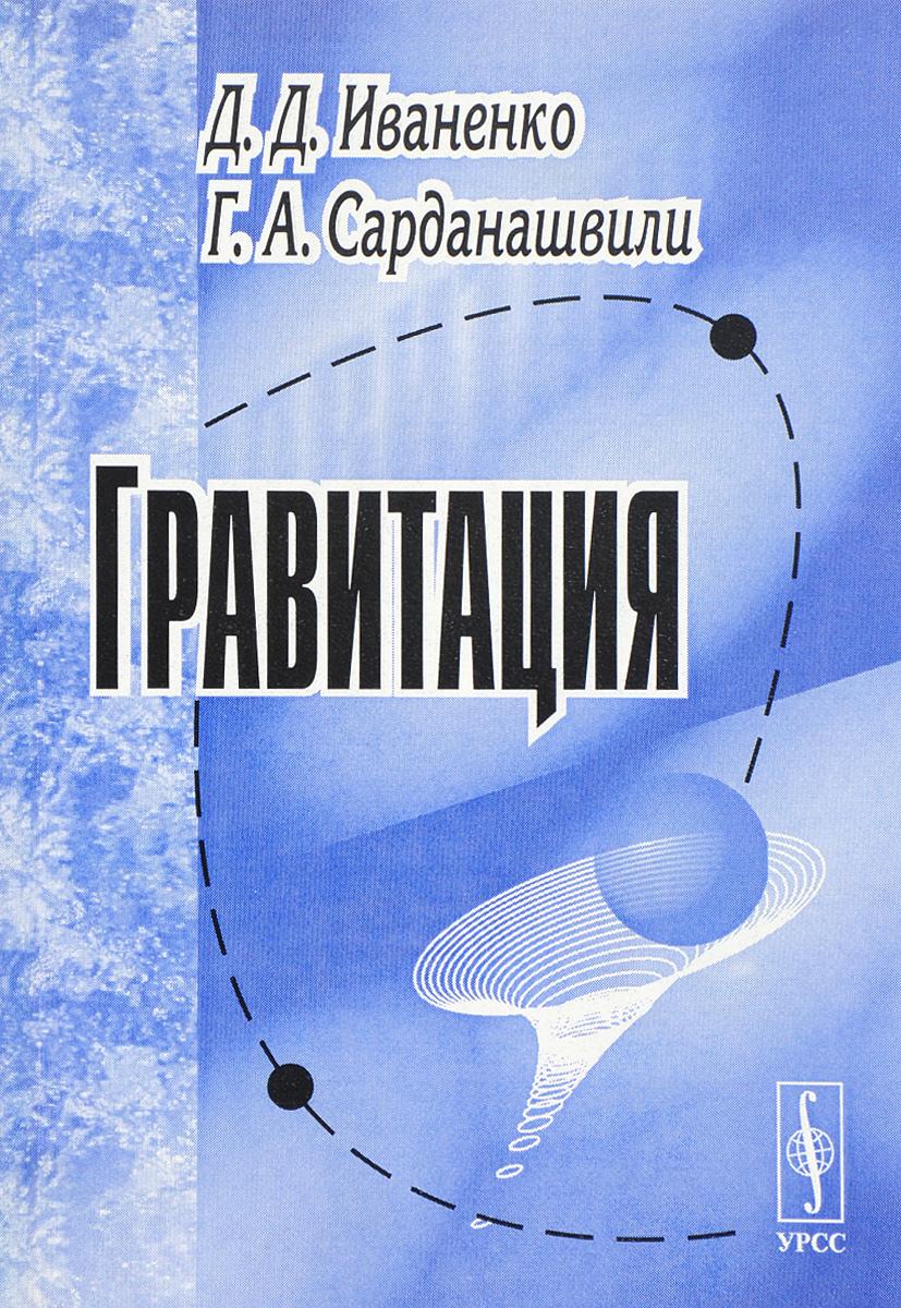 Д. Д. Иваненко, Г. А. Сарданашвили Гравитация лекции по теории относительности и гравитации