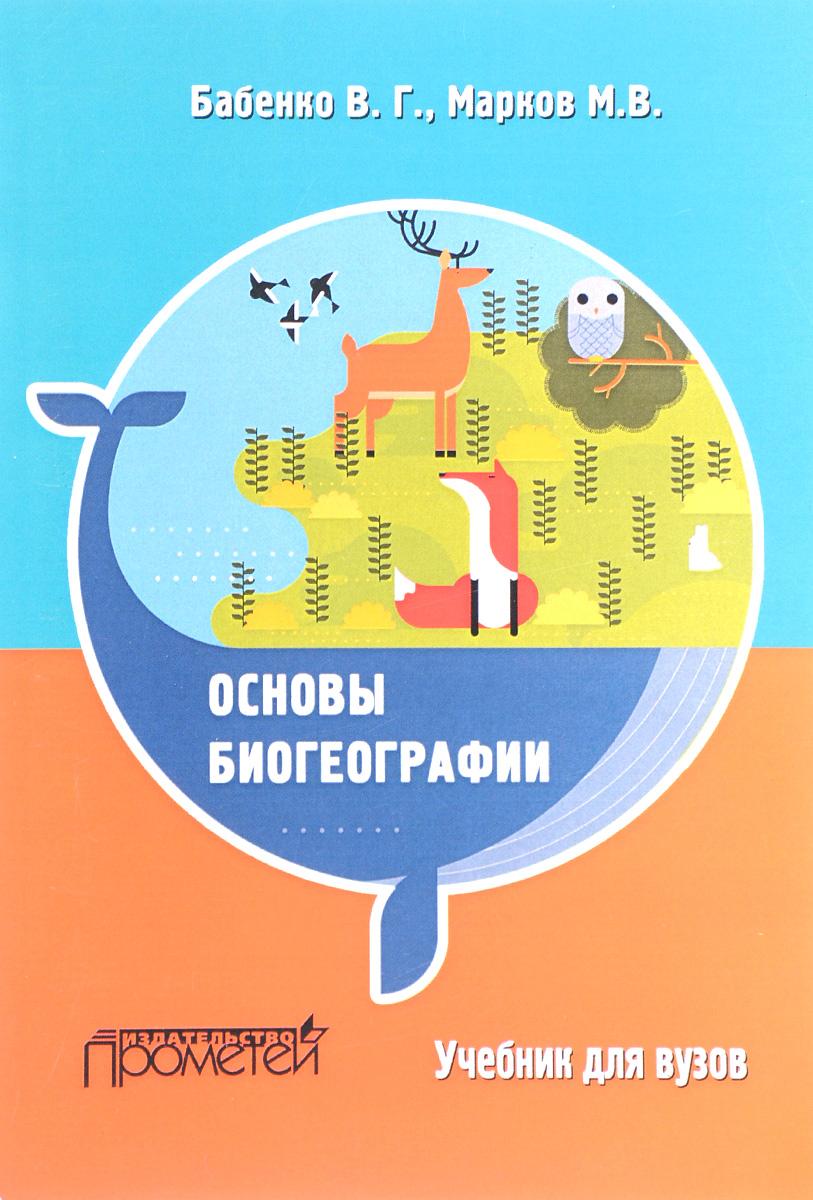 Основы биогеографии. Учебник