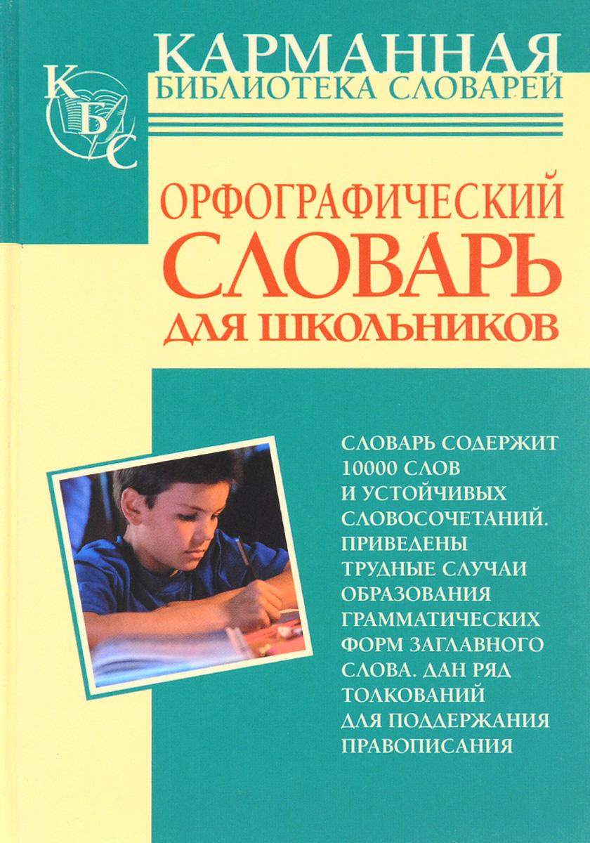 Ю. В. Алабугина Орфографический словарь русского языка для школьников