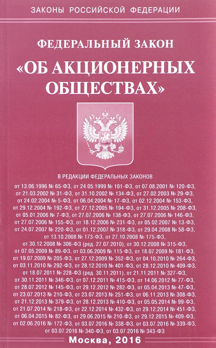 """9785386094799 - Федеральный Закон """"Об aкционерных обществах"""" - Книга"""