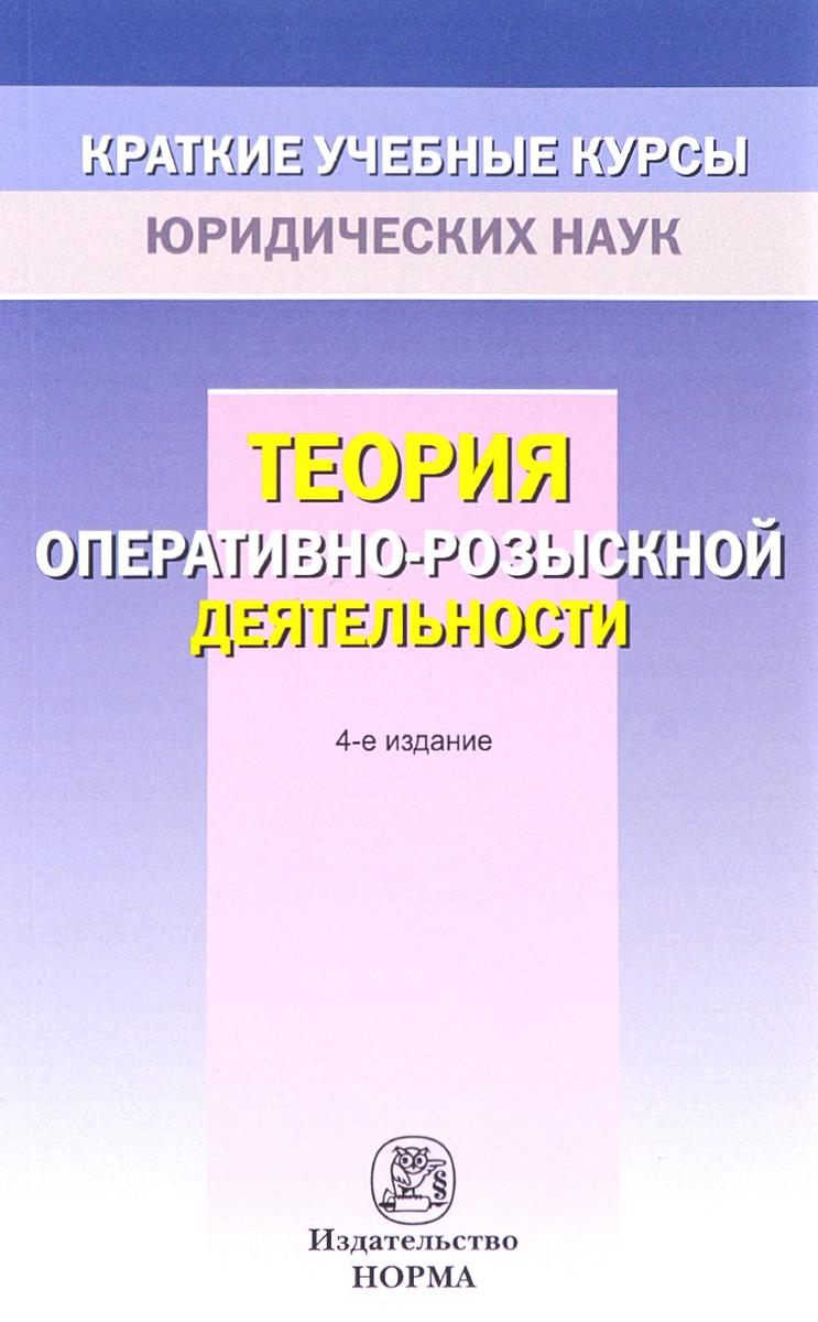 Теория оперативно-розыскной деятельности горяинов в овчинский в синилов г ред теория оперативно розыскной деятельности учебник