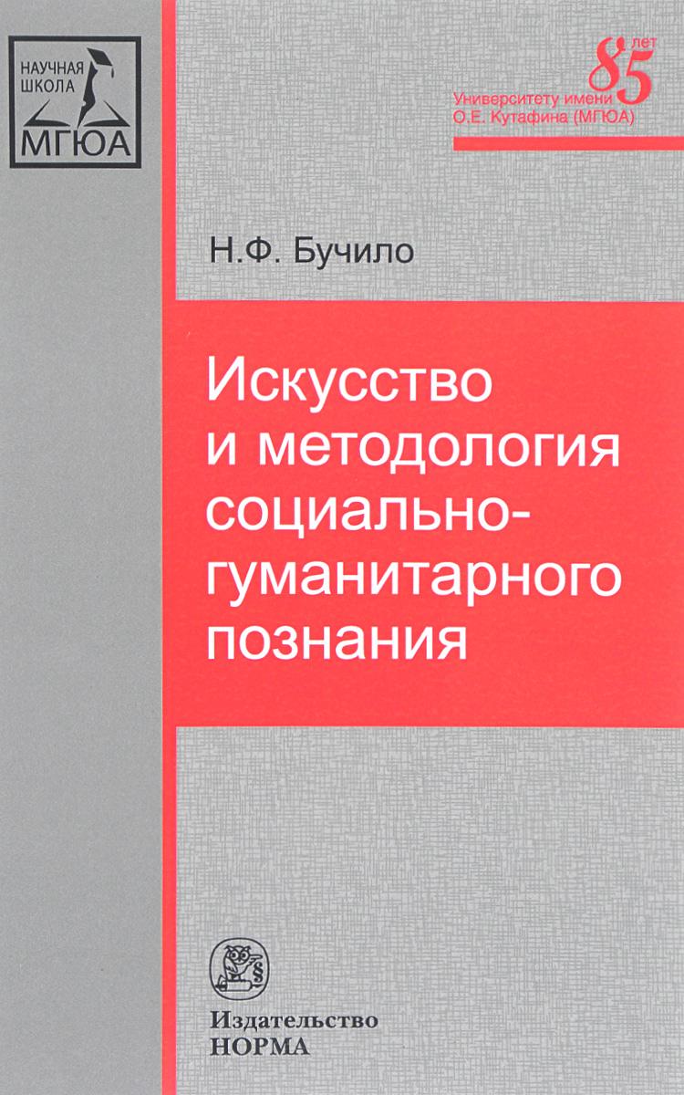 Н. Ф. Бучило Искусство и методология социально-гуманитарного познания