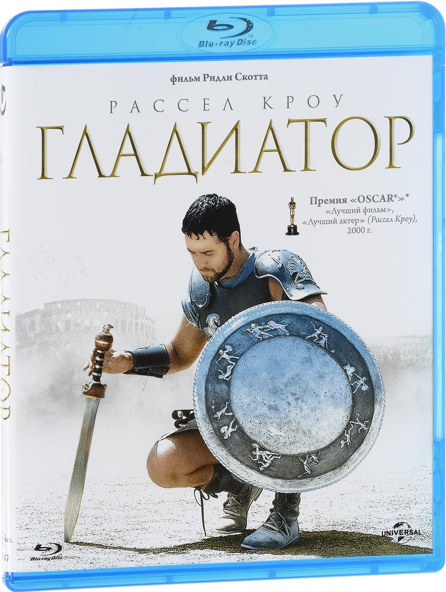 Гладиатор (Blu-ray) мишель смарт замужем за врагом