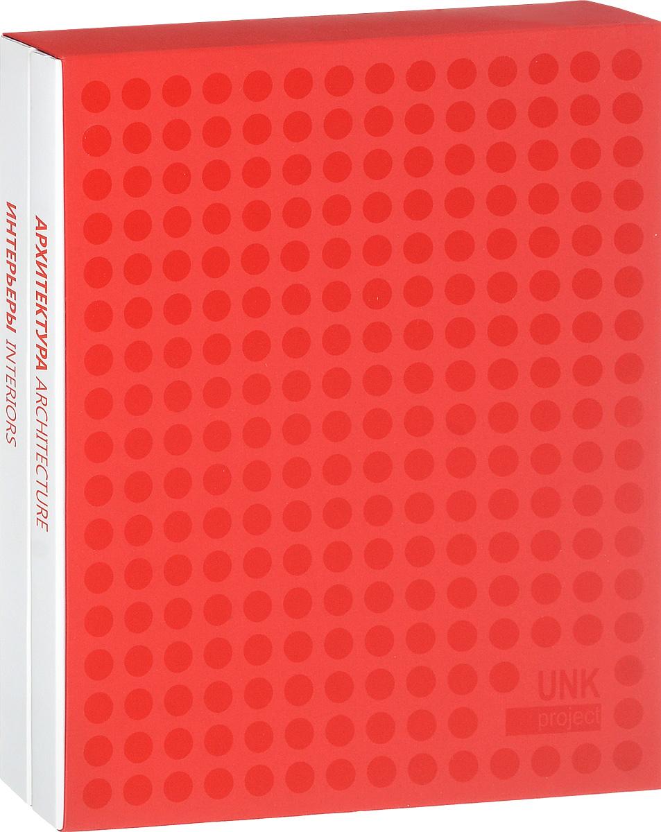 Оксана Самборская,Ульяна Яковлева UNK Project: Interiors: Architecture / UNK Project. Интерьеры. Архитектура (комплект из 2 книг)