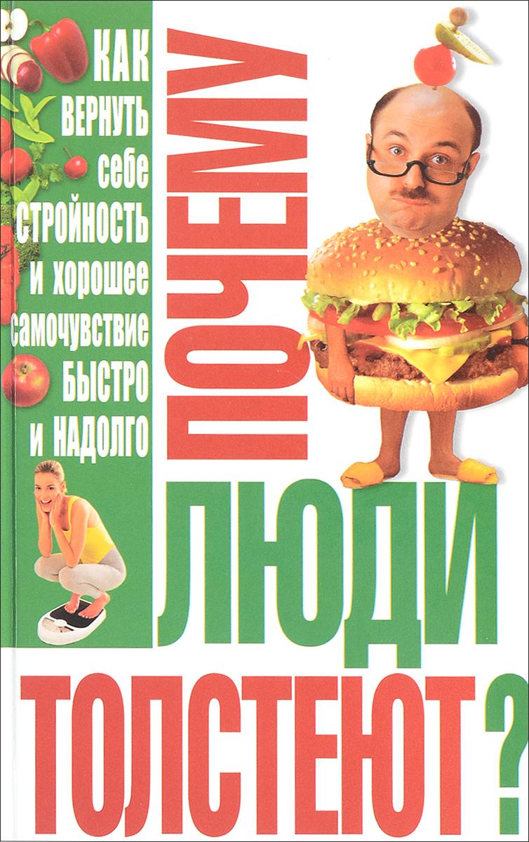 Алексей Корнеев Почему люди толстеют?