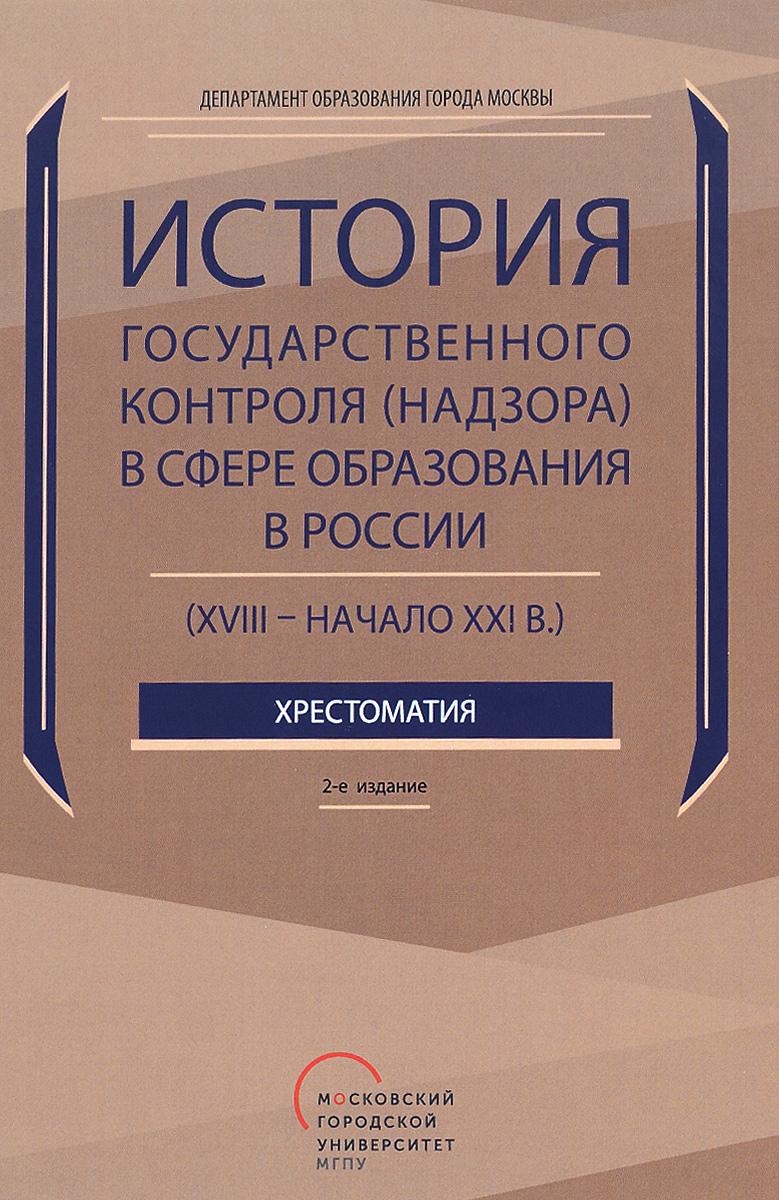 История государственного контроля (надзора) в сфере образования в России (XVIII - начало XXI в.). Хрестоматия