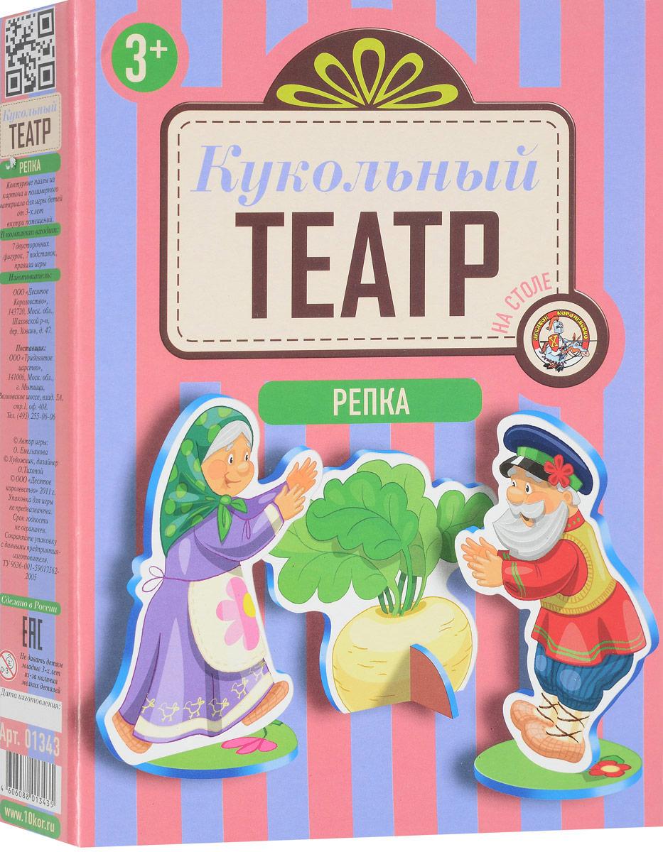 Настольный кукольный театр Репка кукольный театр на столе десятое королевство колобок