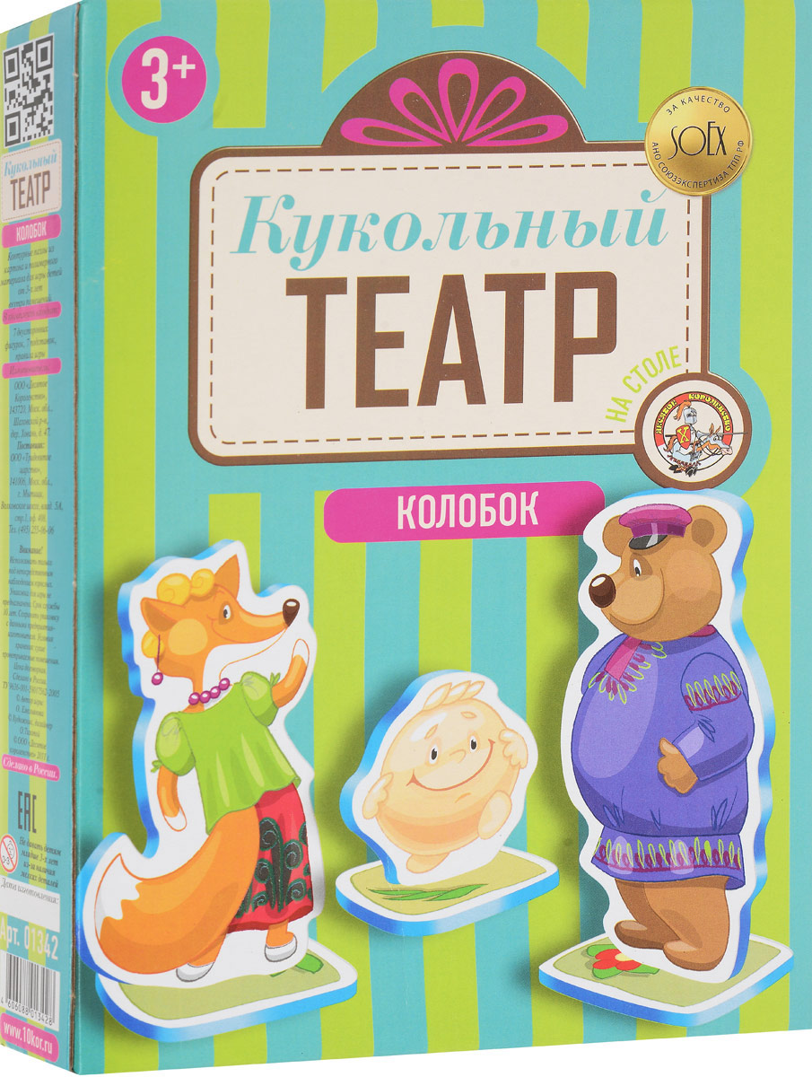 Кукольный театр на столе Колобок кукольный театр на столе десятое королевство колобок