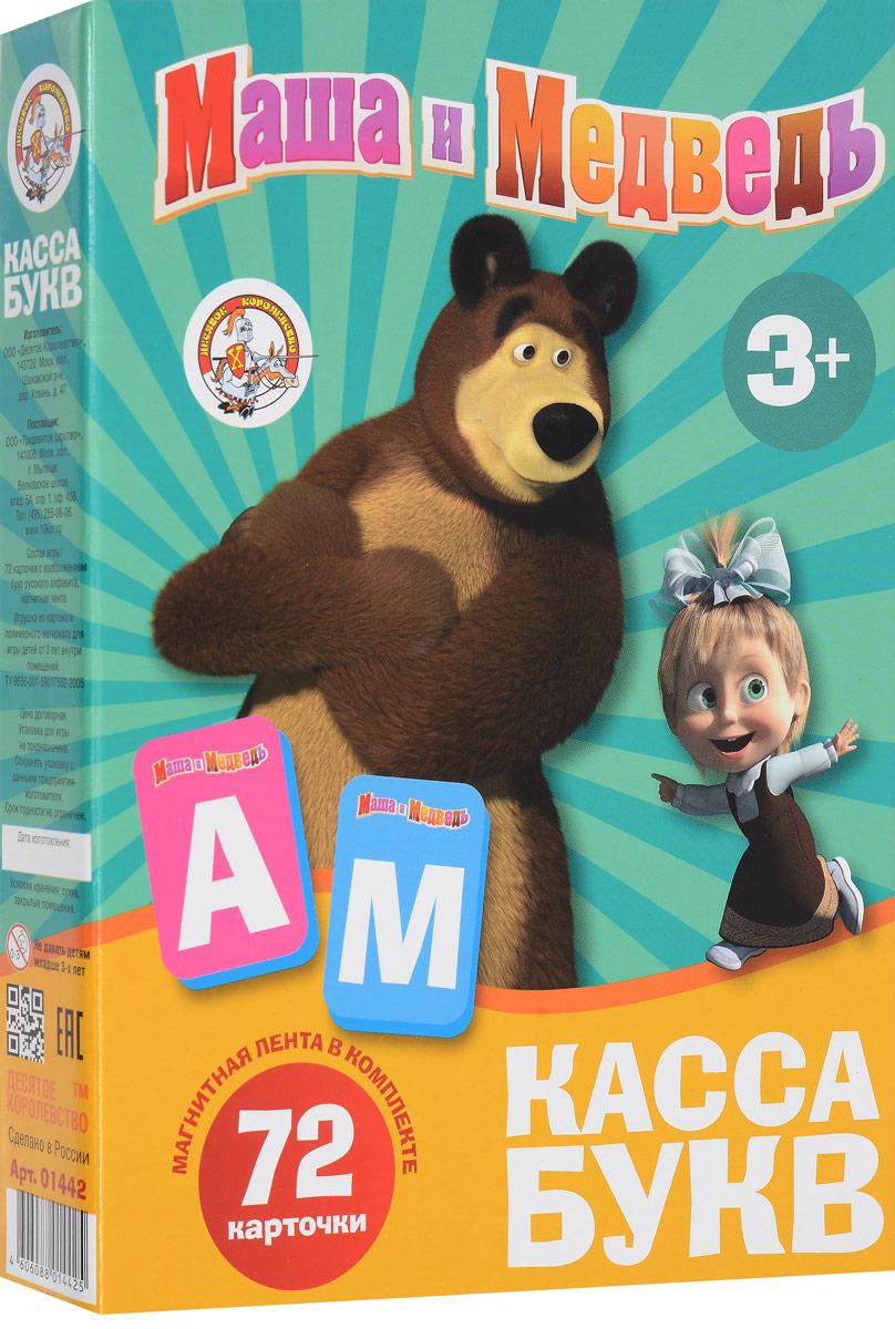 Десятое королевство Касса букв Маша и Медведь создатель вакцины от бешенства 6 букв