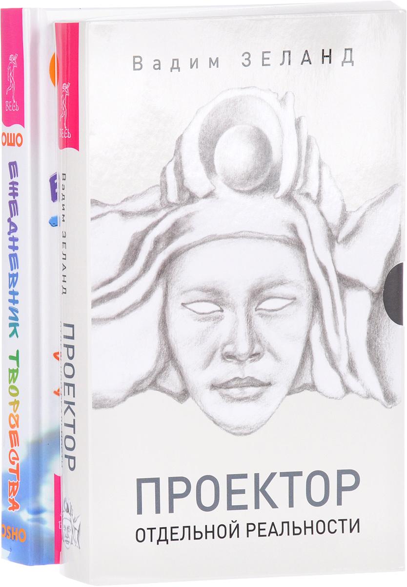 Ошо, Вадим Зеланд Ежедневник творчества. Проектор отдельной реальности (комплект из 2 книг)