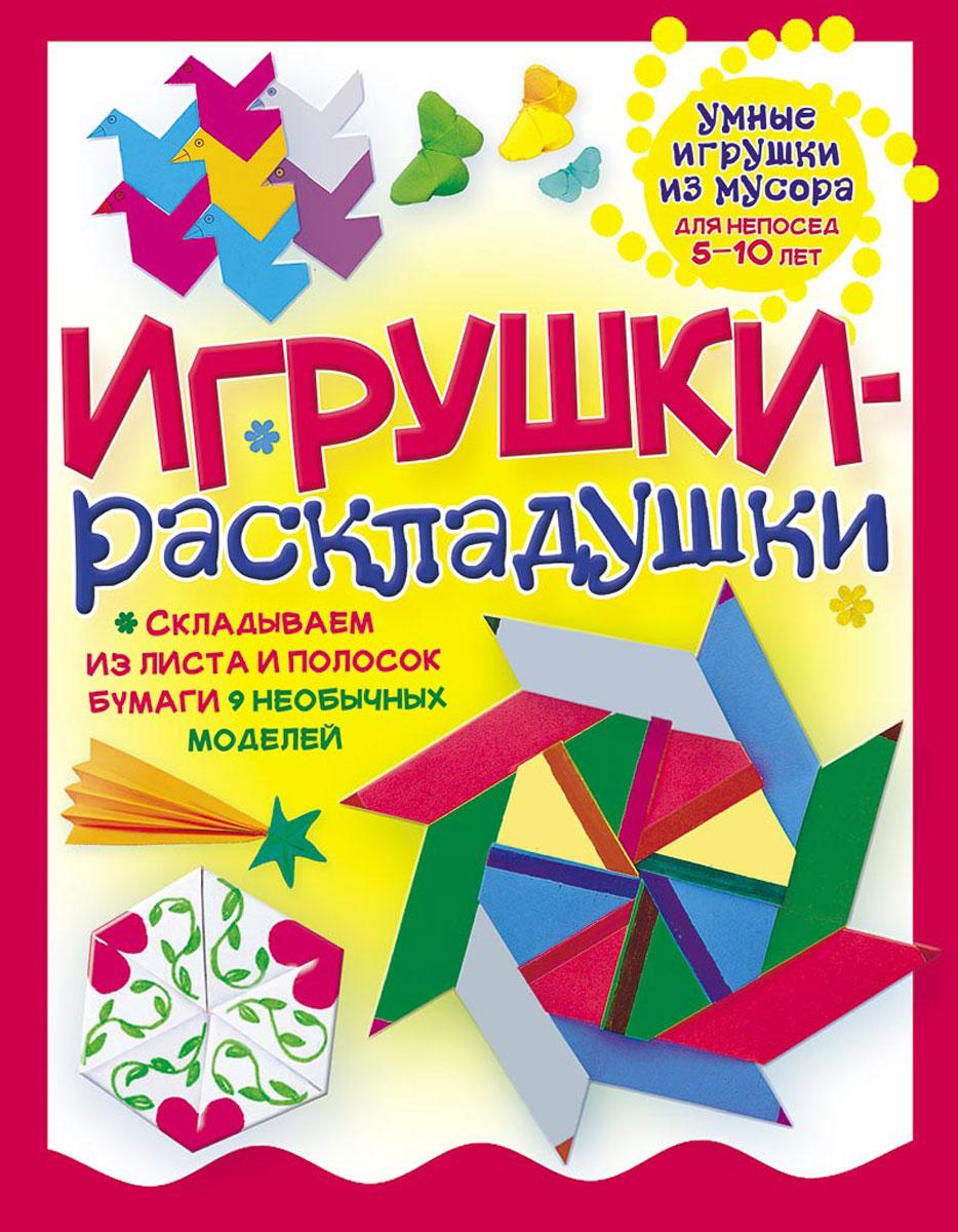 Галина Гагарина Игрушки-раскладушки самара гагарина 65
