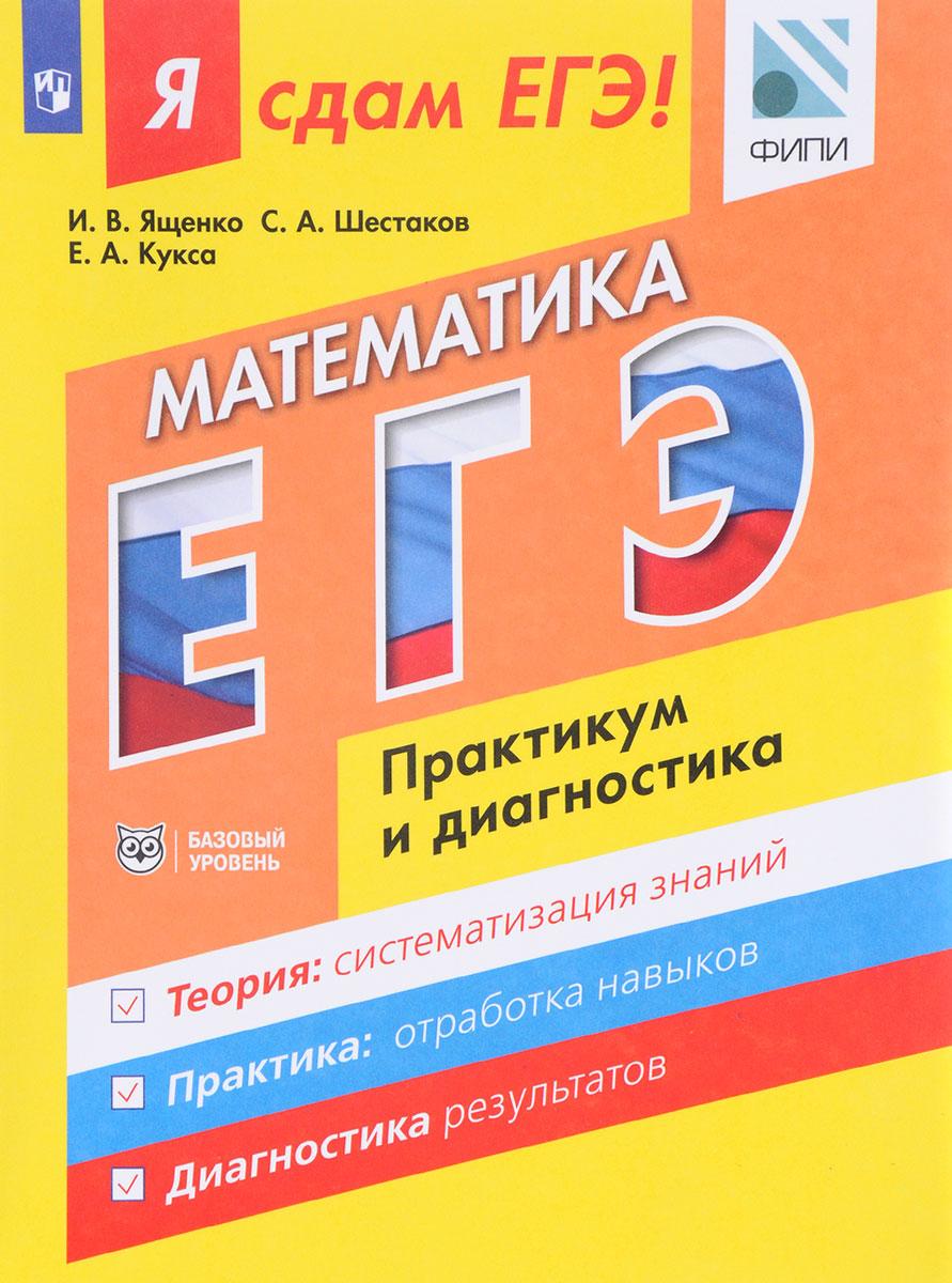 И. В. Ященко, С. А. Шестаков, Е. А. Кукса Математика. Модульный курс. Базовый уровень. Я сдам ЕГЭ! Практикум и диагностика. Учебное пособие книги просвещение я сдам егэ математика практикум и диагностика профильный уровень