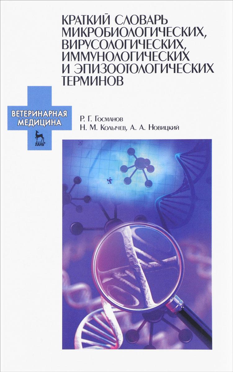 Краткий словарь микробиологических, вирусологических, иммунологических и эпизоотологических терминов