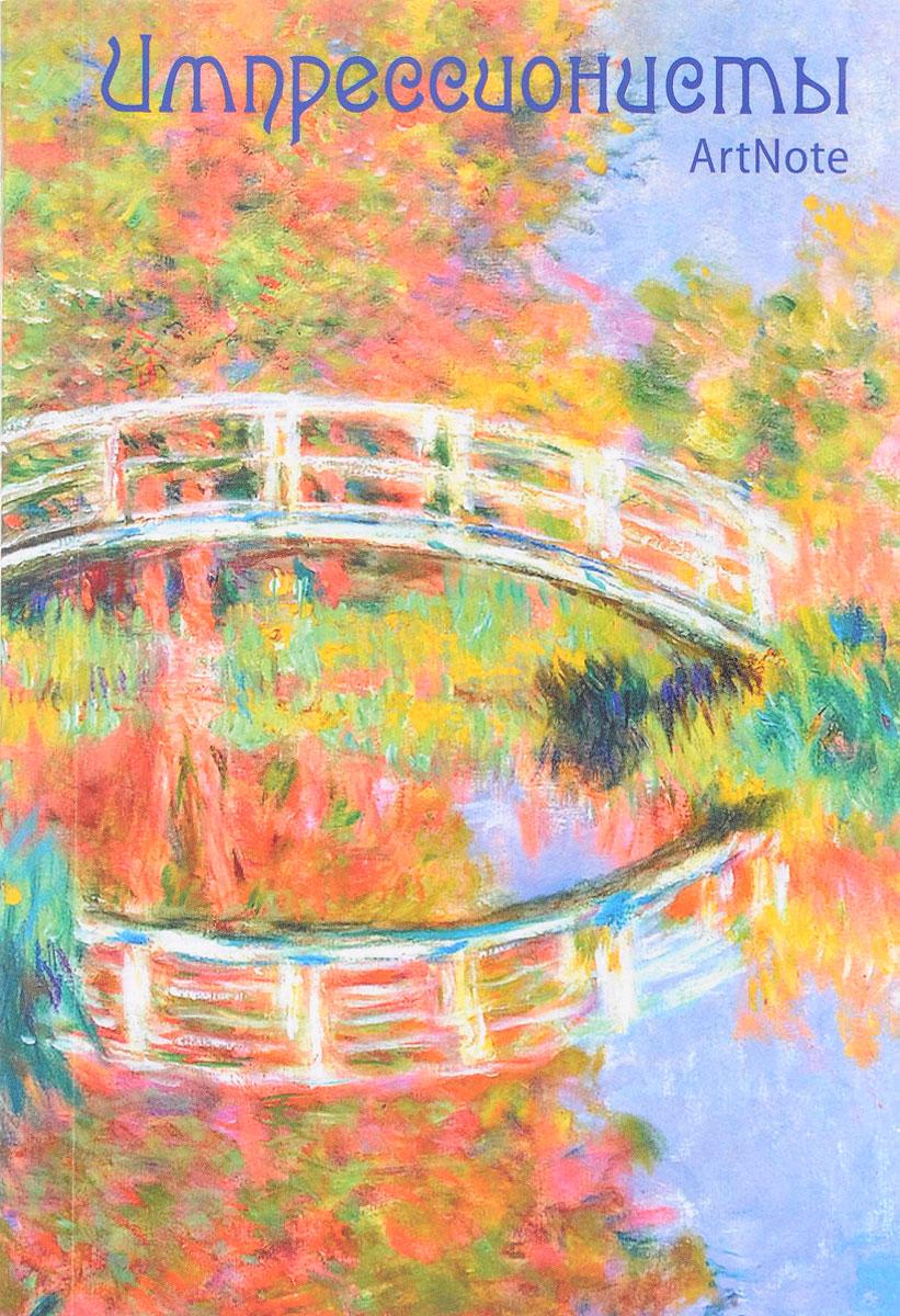 Импрессионисты. Японский мостик. Блокнот импрессионисты artnote mini японский мостик