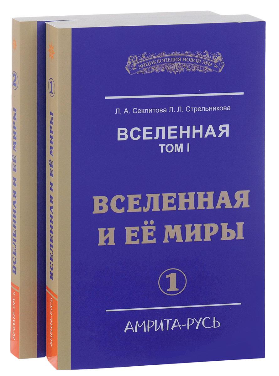 Вселенная. Том 1. Вселенная и ее миры. В 2 частях (комплект из 2 книг). Л. А. Секлитова, Л. Л. Стрельникова