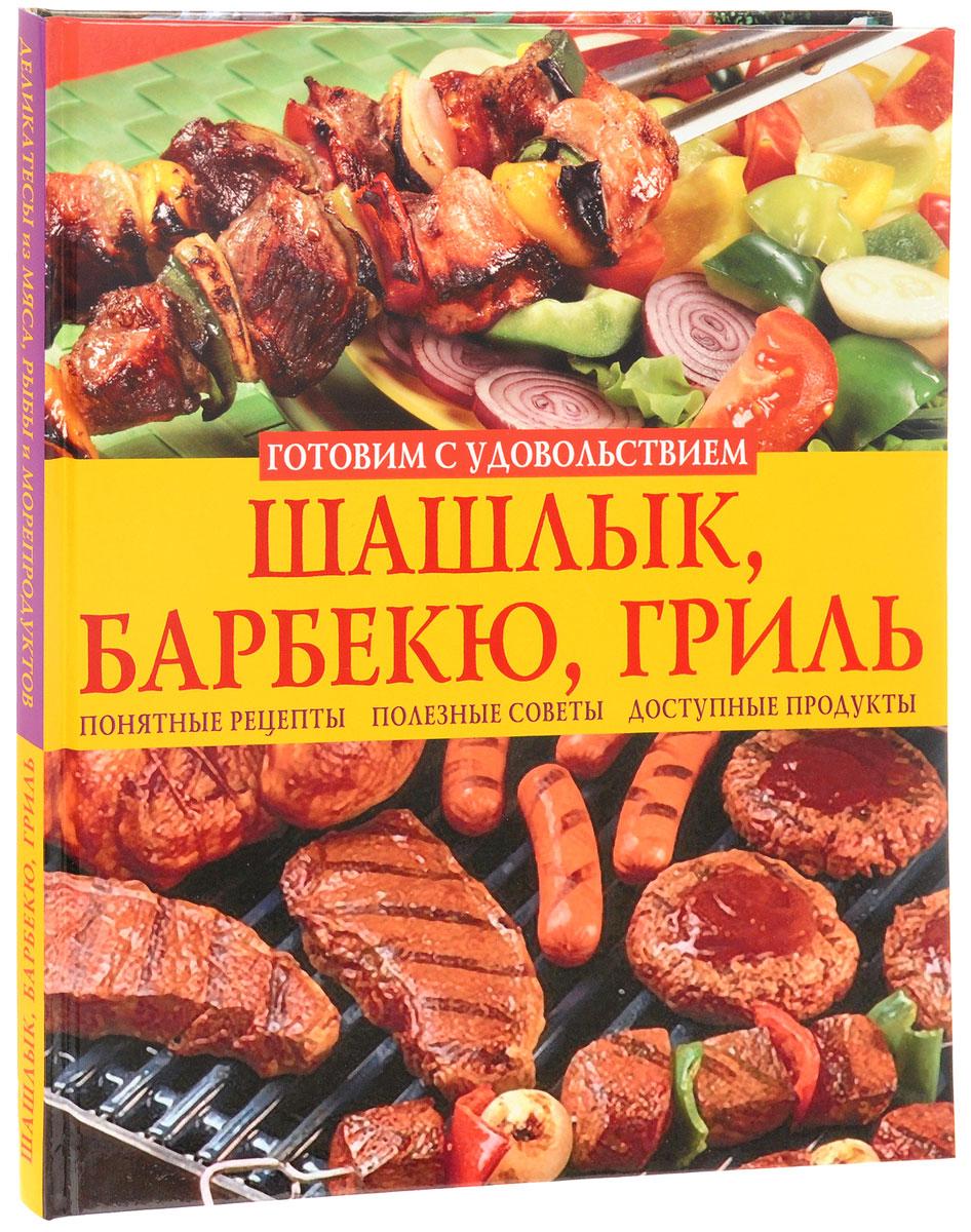 И. Н. Жукова Шашлык, барбекю, гриль. Деликатесы из мяса, рыбы и морепродуктов