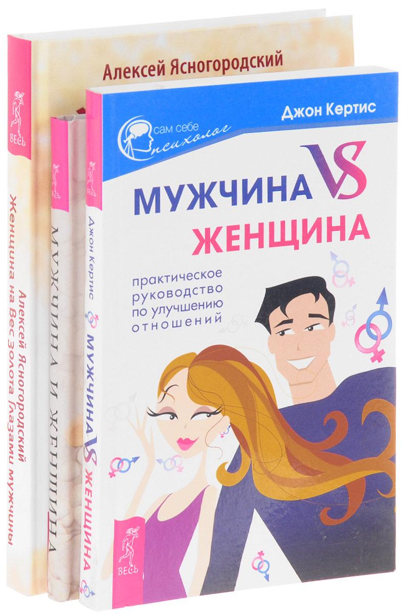 Алексей Ясногорский, Джон Кертис, Ошо Женщина на вес золота. Мужчина vs Женщина. Мужчина и женщина (комплект из 3 книг)