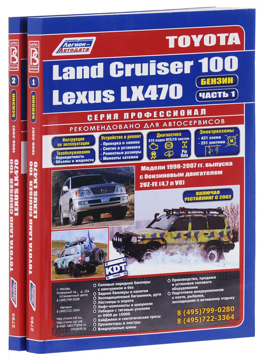 Toyota Land Cruiser 100 / Lexus LX 470. Модели 1998-2007 года выпуска с бензиновым двигателем 2UZ-FE (4,7 л V8). В 2 частях (комплект из 2 книг) автомобильный коврик novline lexus lx 470 1998 2007 короткий