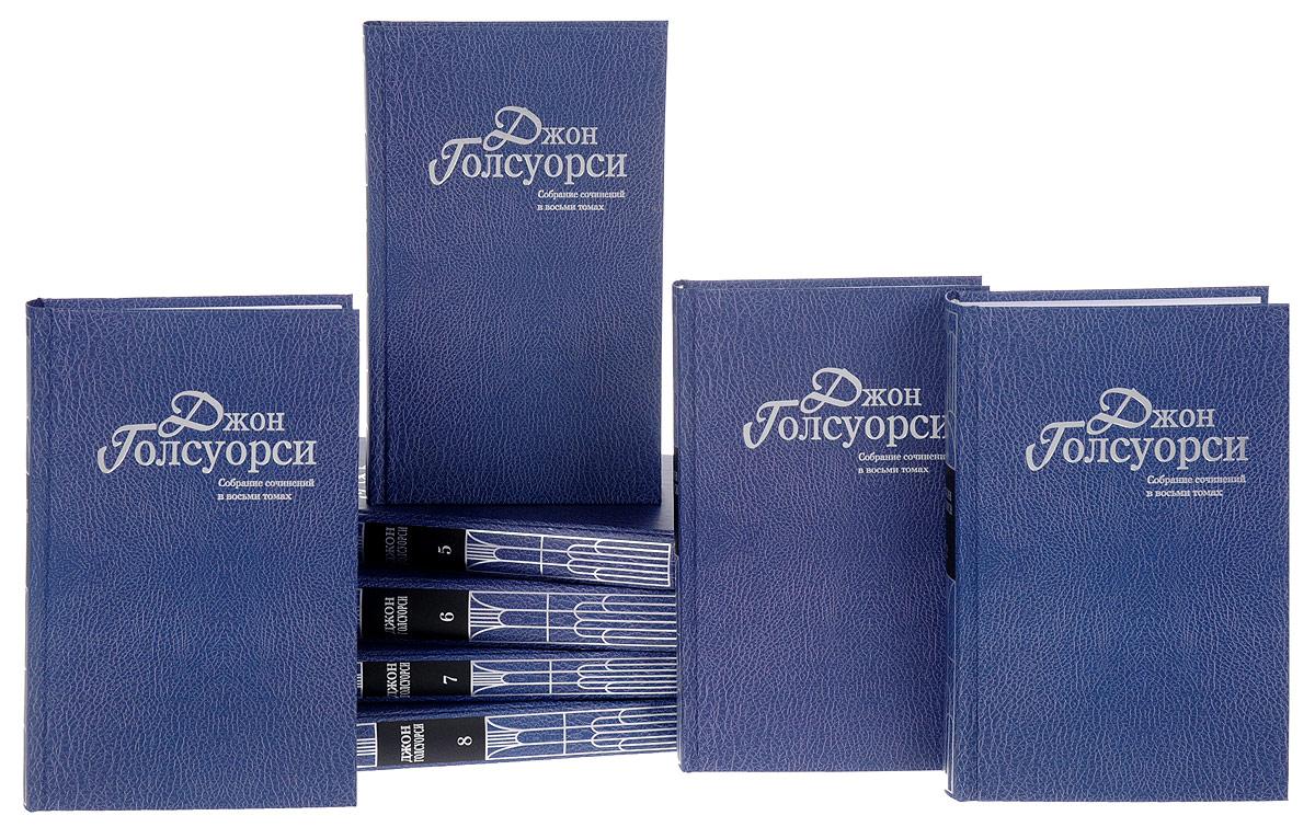 Джон Голсуорси Джон Голсуорси. Собрание сочинений в 8 томах (комплект из 8 книг) джон грін