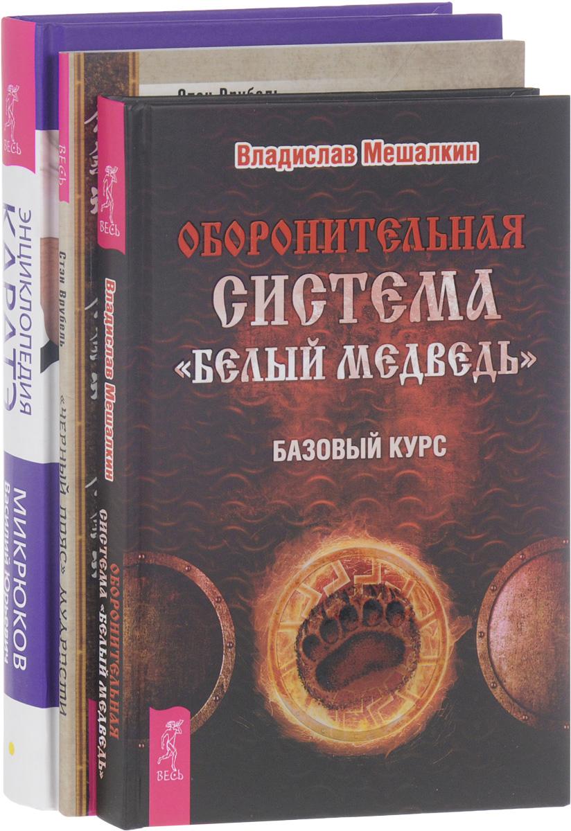 все цены на Владислав Мешалкин, Стэн Врубель, В. Ю. Микрюков Оборонительная система