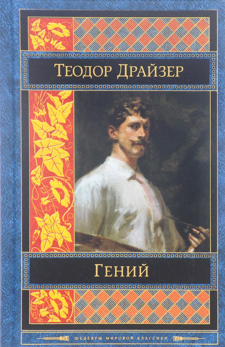 Теодор Драйзер Гений
