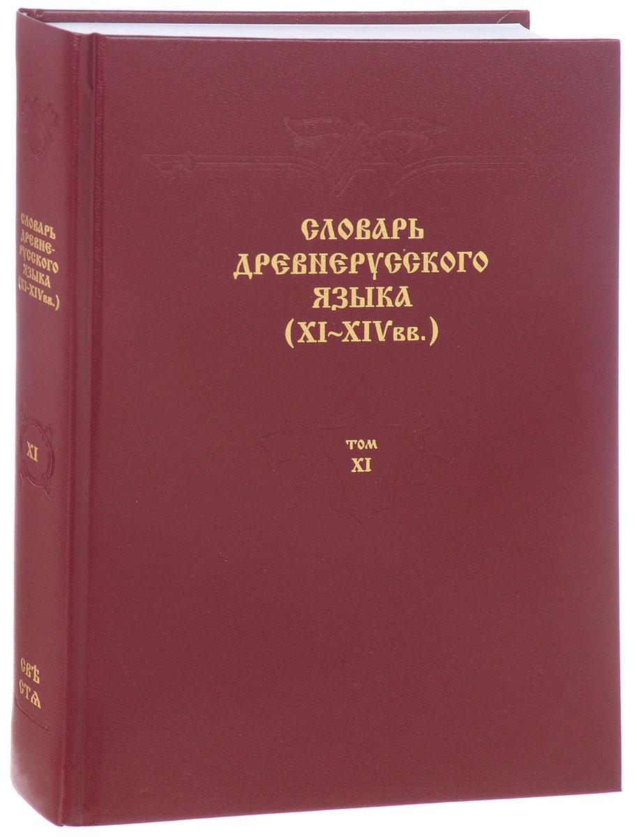 Словарь древнерусского языка (XI-XIV вв). Том 11