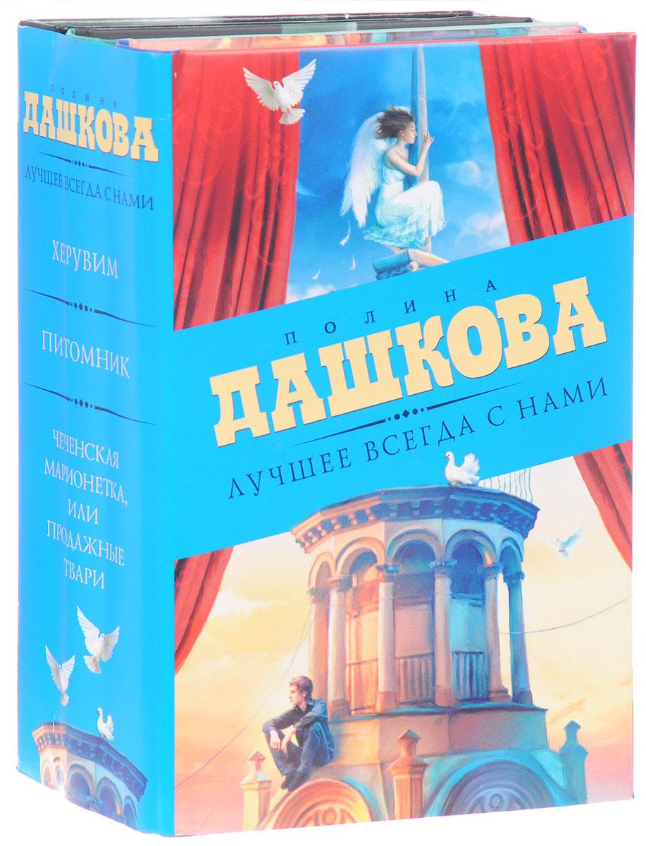 Полина Дашкова Лучшее всегда с нами (Комплект из 3 книг) лучшее