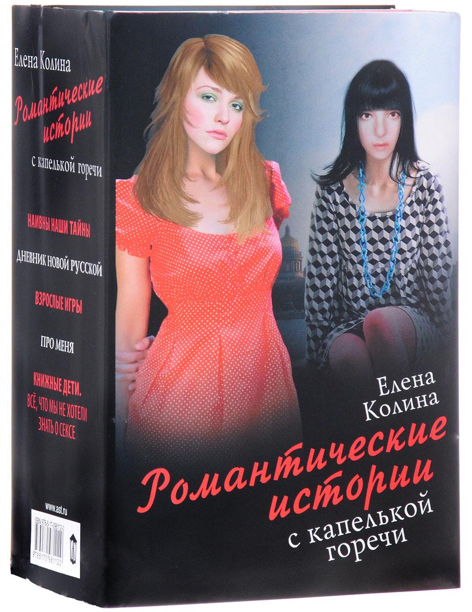 Елена Колина Романтические истории с капелькой горечи (комплект из 5 книг) серия тайны истории комплект из 37 книг