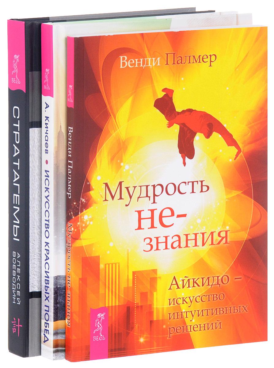 Стратагемы. Искусство красивых побед. Мудрость не-знания (комплект из 3 книг)
