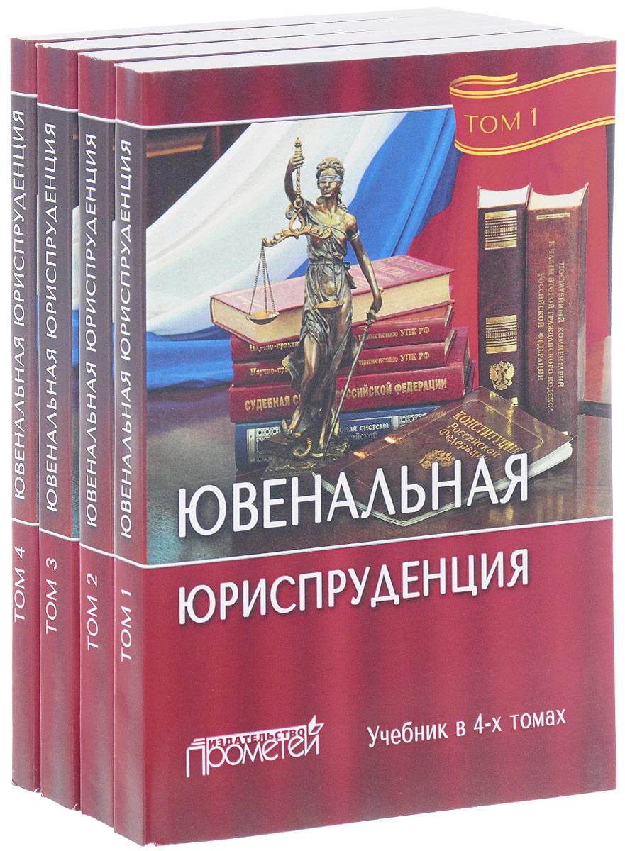 Ювенальная юриспруденция. Учебник. В в 4 томах (комплект из книг)