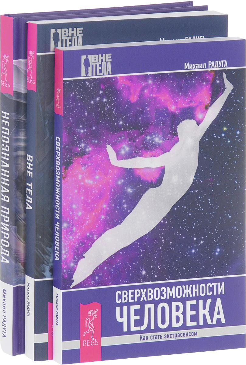 Михаил Радуга Непознанная природа. Сверхвозможности. Вне тела (комплект из 3 книг кеды palladium palladium pa307amrwn32