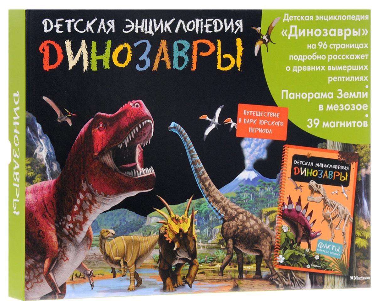 9785389115989 - Динозавры. Детская энциклопедия - Книга