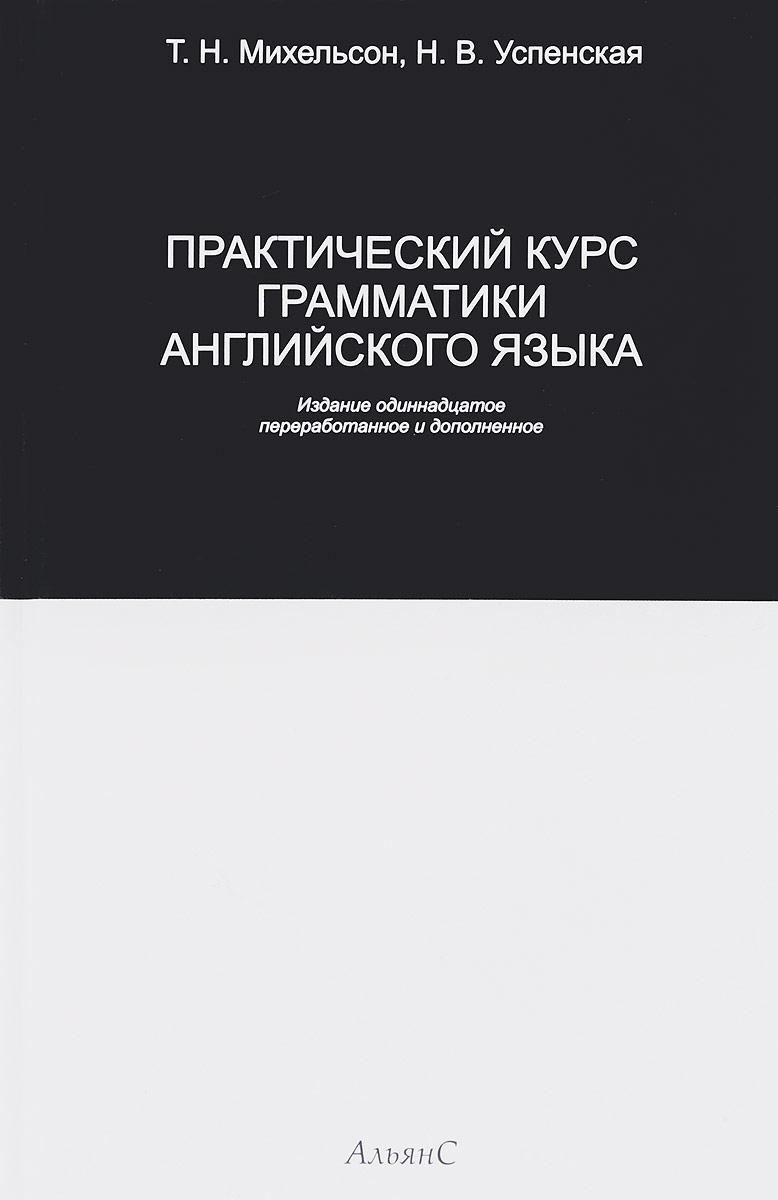 Т. Н. Михельсон, Н. В. Успенская Практический курс грамматики английского языка практический курс английского языка 2 курс учебник