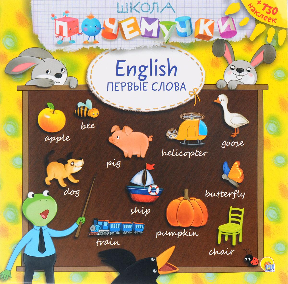Купить English. Первые слова (+ 130 наклеек)